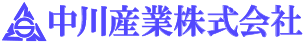 中川産業株式会社
